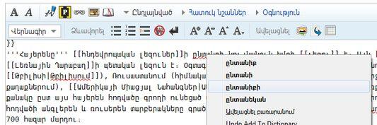 Armenian spell checker on Armenian Wikipedia page.