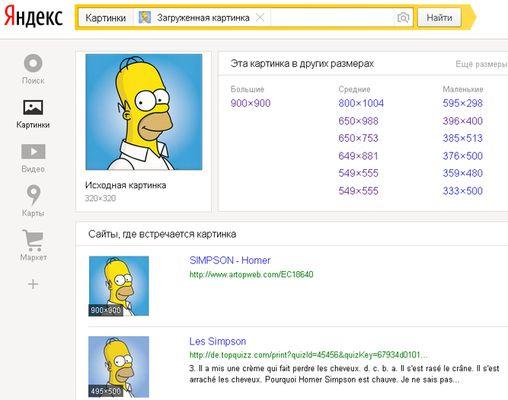 Search results on Yandex.ru