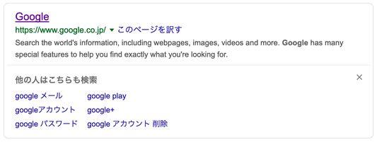 このアドオンで「他の人はこちらも検索」の枠を非表示にできます。