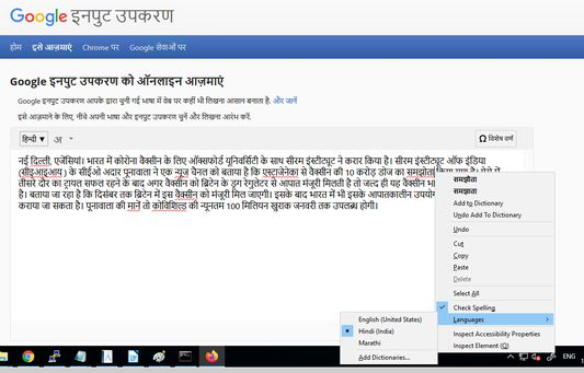 Make sure that language hindi is selected on right click