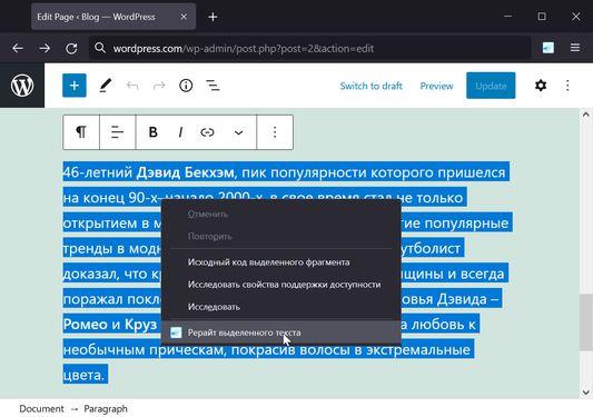 Онлайн рерайт в браузере через контекстное меню