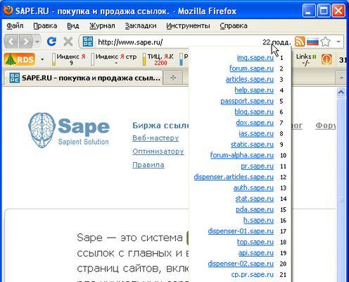 Отображение поддоменов сайта при клике на значения в строке навигации