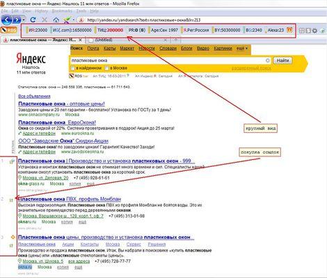 Крупный вид параметров на панели плагина. Подсветка сайтов, покупающих ссылки, в результатах поиска Яндекса.