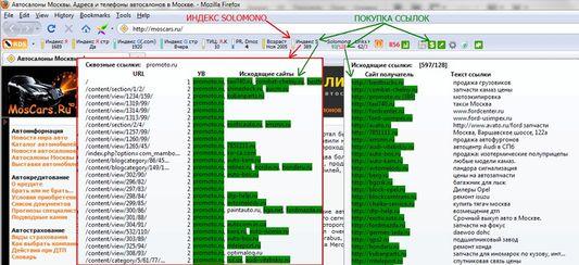 """Покупка данным сайтом платных seo ссылок. Подсветка сайтов, покупающих seo ссылки, в  """"Solomono out"""" и """"Индекс Solomono""""."""