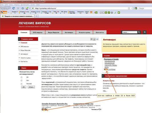 Поиск сайтов одного владельца по AdSense publisher ID.