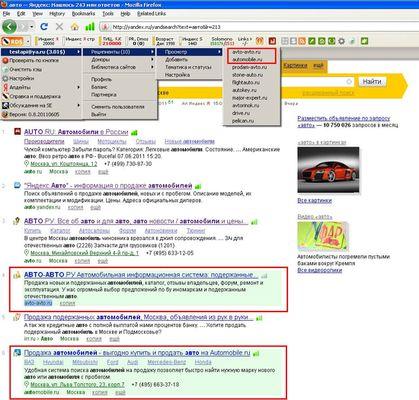 Список Реципиентов, выделение Реципиентов в результатах поиска Яндекса.
