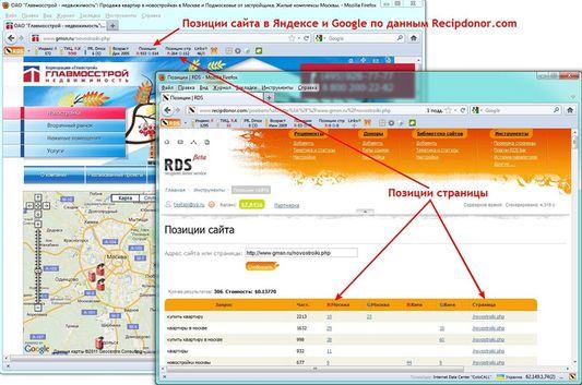 """""""Позиции сайта и страницы"""" по базе RDS, просмотр позиций, занимаемых сайтом или страницей по популярным запросам"""