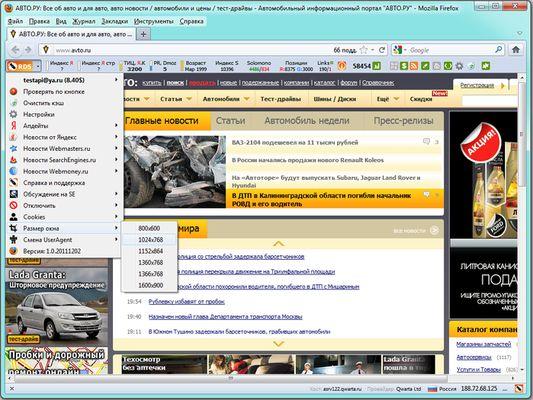 Возможность изменения размера окна браузера